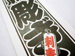 classic-paper-stickers